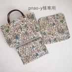 pnao-y様専用 エミリー プチバッグ,通帳&母子手帳ケース,正方形ハンカチセット
