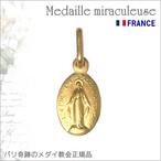パリ奇跡のメダイ教会正規品 不思議のメダイユ フランス製 Sサイズ 真鍮ゴールド 聖母マリア ペンダント おまけ付き