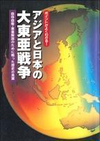 アジアと日本の大東亜戦争