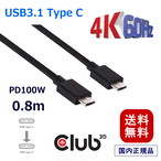 【CAC-1522】Club3D USB Type-C 100 Watt PD Power Delivery Cable パワーデリバリ ケーブル 0.8M/ 2.6ft. M/M