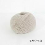 NO.11  カシミヤシルクウール糸 【極細  4色展開】
