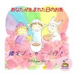 鑑定メッセージ付・あなたが生まれた日のお茶(ティーバッグタイプ)