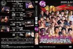 DVD vol65(2020.3/22 10周年記念大会)