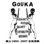 GOUKA / 業火 1993-2007 全音源集 (2CD/BTR-103)