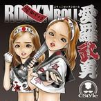 NEWシングル【ぶりっこROCK'N ROLL / 愛羅武勇】