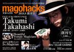 雑誌magohacks創刊号