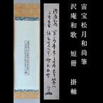 茶道具 掛軸 大徳寺 宙寶松月和尚 短冊軸 如意庵 大亀和尚極箱書 江戸時代禅僧
