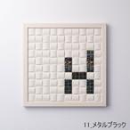 【X】枠色ホワイト×ガラス インテリア アートフレーム 脱臭調湿(エコカラット使用)