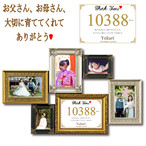 【10%OFF】 両親贈呈品 6フォトフレーム ミックスカラー 写真