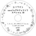 corollaプロジェクト7!!スペシャル CD
