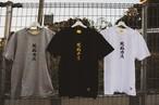 #FR2×箕輪厚介「死ぬかす」Tシャツ