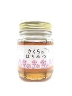 桜のはちみつ 120g