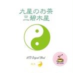 九星のお茶 三碧木星(ティーバッグタイプ)
