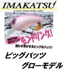 IMAKATSU / ビッグバッツ グローモデル