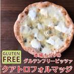 グルテンフリーピザ!クアトロフォルマッジ5/29発送