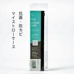 抗菌マイストローケース ブラック(CA-PVC01K)