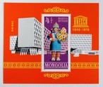 ユネスコ / モンゴル 1976