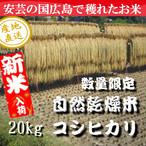 【農家直米】自然乾燥米新米コシヒカリ20k 広島県産【送料無料】