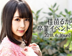 佳苗るか 6/3日卒業イベントチケット先行販売