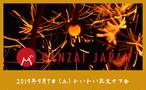 9月7日(土)開催BANZAI JAPANメンバーと楽しむわいわい花火オフ会