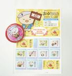 オリジナルフレーム切手   第5弾