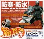 MCP ホットコート HC-03 スクーター用 マルチウェザー防寒コート