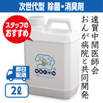 キエルキン2Lタンク 次亜塩素酸水溶液(除菌・消臭剤)