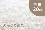 【令和2年産新米!!】特別栽培米 ふっくりんこ(白米)20kg