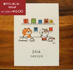 2016 猫カレンダー