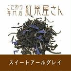 【¥2160以上でメール便送料無料】スウィートアールグレイ 茶葉 50g×1袋