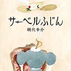 網代幸介 / 絵本「サーベルふじん」