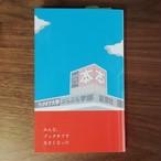 『ブックオフ大学ぶらぶら学部』※新刊