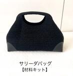 材料キット【サリーダバッグ 】ネイビーツイード