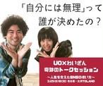 【UO×わいざん奇跡のトークショー】チケット