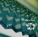 2020年第1弾リリース「Heinetsu」