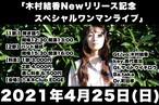 【通しチケット】木村結香Newリリース記念スペシャルワンマンライブ