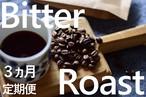 [ 送料込 ]【3か月定期便】4種飲み比べ・ビター感とアレンジコーヒーを楽しむローストセット