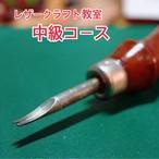 販売開始!【講座】レザークラフト教室 中級コース (5月開講クラス)