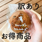 【訳ありセール品】米粉のマフィン各種