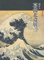 画狂人 葛飾北斎展 平成19年(2007年)