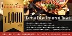 ケラッセ東京・お食事券 <税込み1,100円券>