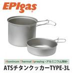 EPIgas(イーピーアイ ガス) ATSチタンクッカーTYPE-3L 軽量 高耐久性 携帯 アウトドア クッカー 鍋 キャンプ グッズ サバイバル TS-202