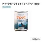 【ペットカインド】トライペット 缶詰 グリーンビーフトライプ&ベニソン(鹿肉) 340g