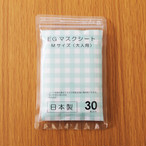 EGマスクシート 不織布 大人用Mサイズ 日本製 国産 30枚入り 3個までネコポス対応可