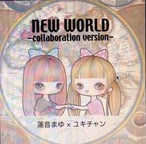 CD【NEW WORLD  Collaboration version】