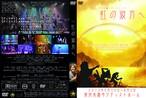 舞台「虹の彼方へ」on DVD