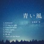 青い風 CD ※サイン入り(数量限定)