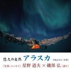 悠久の自然 アラスカ / 星野道夫 × 磯部弘