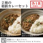 2種の薬膳カレーセット(各1食分)