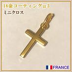 ミニシンプルクロス 十字架 18金コーティング ペンダント ゴールドネックレス フランス製